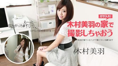 木村美羽の家で撮影しちゃおう 木村美羽 -カリビアンコム