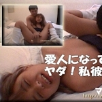 マニアックマックス1 新作 無修正動画(PPV) 「りえ - 愛人になってよ。ヤダ!私彼氏一筋だもん」 9/2 リリース