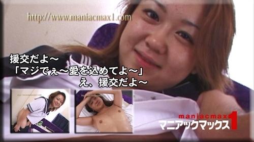 援交女子校生 - 援交だよ~「マジでぇ~愛を込めて~」え、援交だよ~ -Hey動画