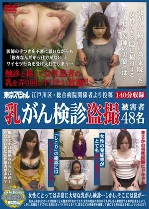 江戸川区・総合病院関係者より投稿 乳がん検診盗撮 被害者48名