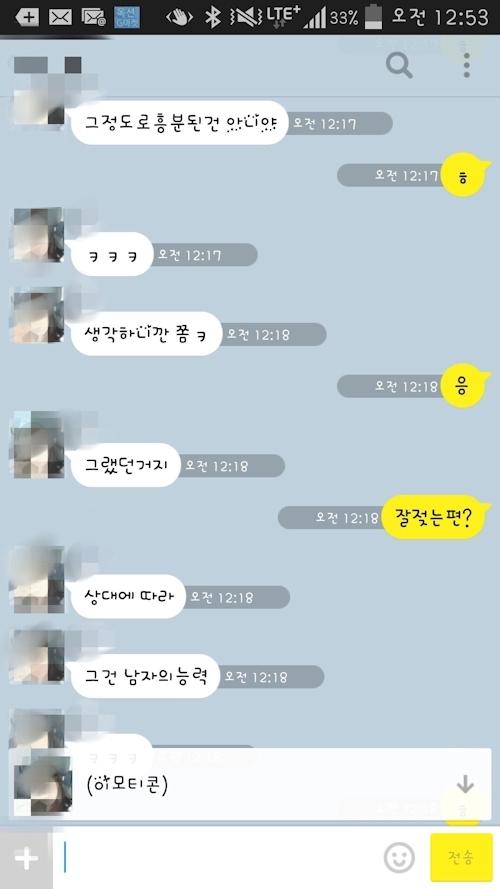 韓国の素人女性にSNSで送信してもらった自分撮りヌード画像 1