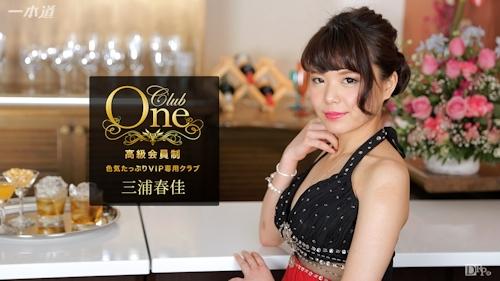 CLUB ONE 三浦春佳 -カリビアンコムプレミアム