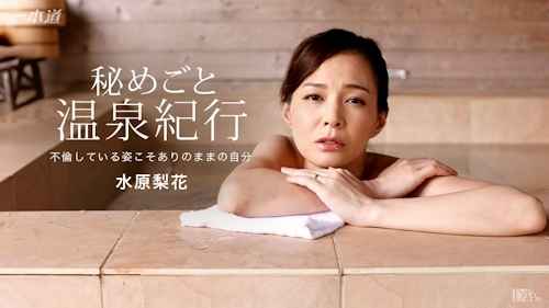 秘めごと温泉紀行 水原梨花 -一本道