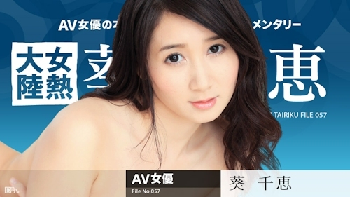 女熱大陸 File.057 葵千恵 -カリビアンコム