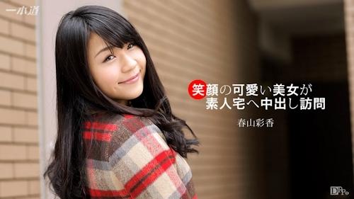 笑顔の可愛い美女が素人宅へ中出し訪問 春山彩香 -一本道