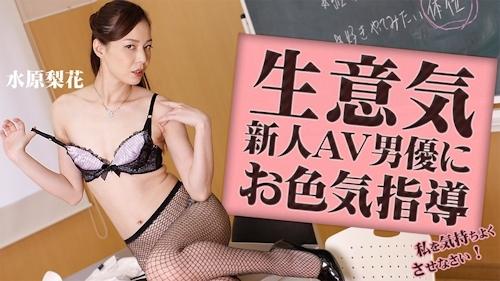 生意気新人AV男優にお色気指導~私を気持ちよくさせなさい!~ - 水原梨花 -HEYZO
