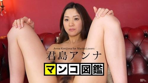 マンコ図鑑 君島アンナ -カリビアンコム