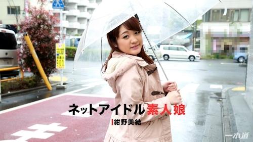 盛り上がっちゃう素人娘 ~個人撮影専門のネットアイドル編~ 紺野美結 -一本道