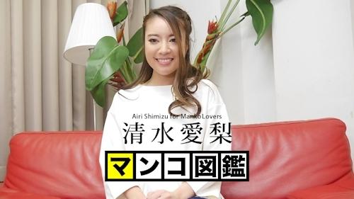 マンコ図鑑 清水愛梨 -カリビアンコム