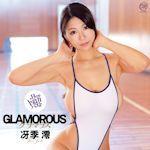 冴季澪 新作イメージDVD 「GLAMOROUS」 2/24 リリース