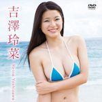 吉澤玲菜 ファーストイメージDVD 「ミスFLASH2017 吉澤玲菜」 3/17 リリース