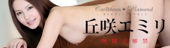 丘咲エミリ 1/7 無修正解禁 - カリビアンコム