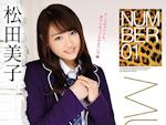 【数量限定】NUMBER 01 松田美子 (ブルーレイディスク) 特典DVD付き -DMM