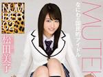 NUMBER 02 絶頂×4本番 松田美子 -DMM