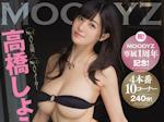 グラビアアイドル究極進化!1年で開発された神BODY!大痙攣イキまくり乱交解禁スペシャル! 高橋しょう子 -DMM