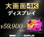 大画面4Kディスプレイが 手の届く価格に。-DMM.make DISPLAY-