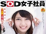 SOD女子社員 制作部 入社1年目 AD 佐藤カレン AV出演(デビュー)!!【サンプル動画あり】 -DMM