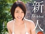 新人 プレステージ専属デビュー ひなた澪 -DMM