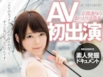 【DMM限定】AV初出演 京都訛りのおっとり清楚系 SNSの裏アカでエロ願望を晒す本当はスケベな女の子 生写真2枚付き -DMM