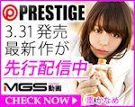 プレステージ 2017年3月31日発売作品 動画先行配信 MGS動画