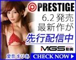 プレステージ 2017年6月2日発売作品 動画先行配信 MGS動画