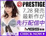 プレステージ 2017年7月28日発売作品 動画先行配信 MGS動画