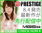 プレステージ 2017年8月5日発売作品 動画先行配信 MGS動画