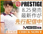 プレステージ 2017年8月25日発売作品 動画先行配信 MGS動画
