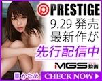 プレステージ 2017年9月29日発売作品 動画先行配信 MGS動画
