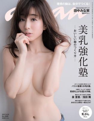 tanaka-minami-290916 (2)