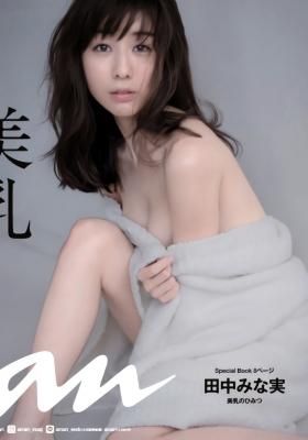 tanaka-minami-290916 (5)