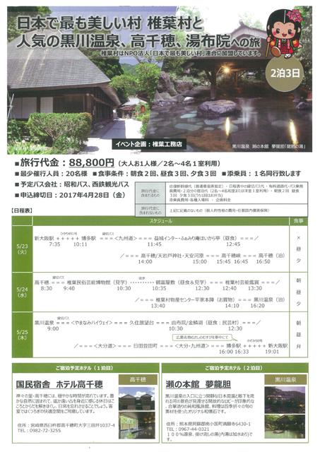椎葉村への旅パンフ_2