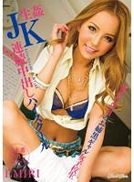 kira★kira BLACK GAL 留年5年目のお姉黒ギャル女子校生 生姦JK連続中出しハイスクール EMIRI