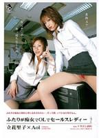 ふたりが痴女でOLでセールスレディー。 立花里子×Aoi.