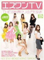 エスワンTV THE芸能界ヤリすぎ生放送!