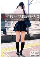 女子*生の脚が好き 2