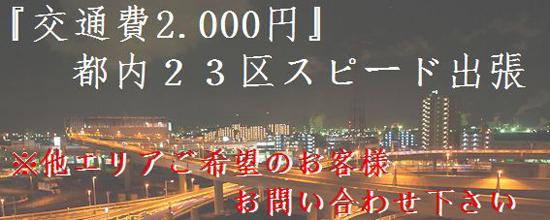 出張2000円