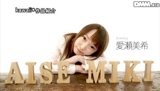 愛瀬美希 現役女子大生の驚愕イキっぱなし画像 188