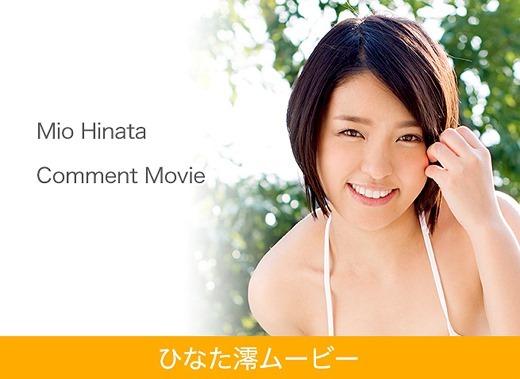 ひなた澪 20歳美少女ナカイキ女王誕生 41