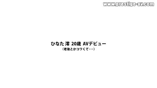 ひなた澪 20歳美少女ナカイキ女王誕生 82