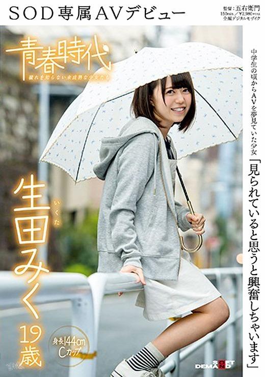 生田みく 画像 01