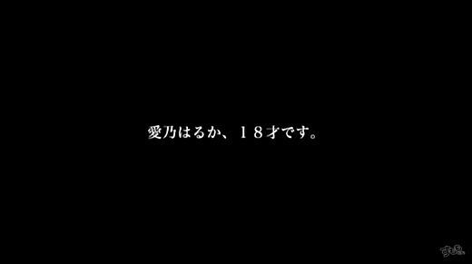 愛乃はるか 画像 52