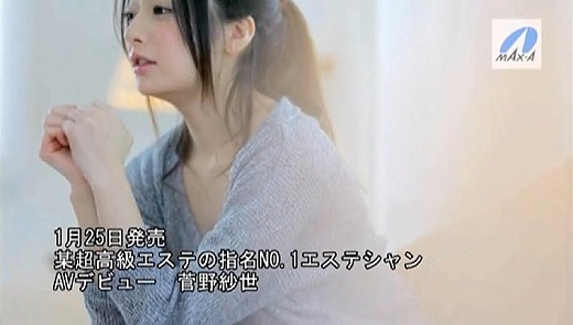 菅野紗世 32