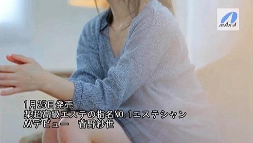 菅野紗世 33