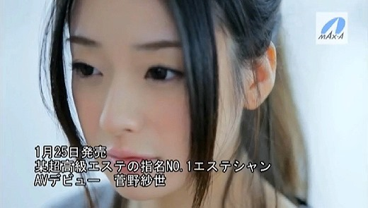菅野紗世 34