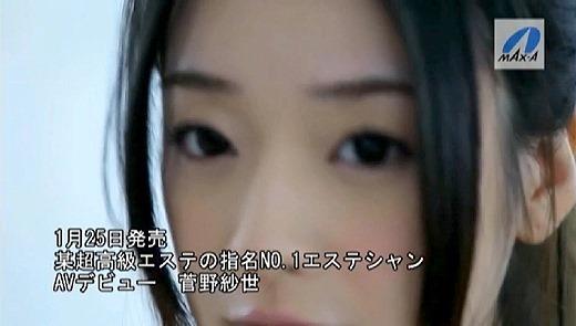 菅野紗世 35