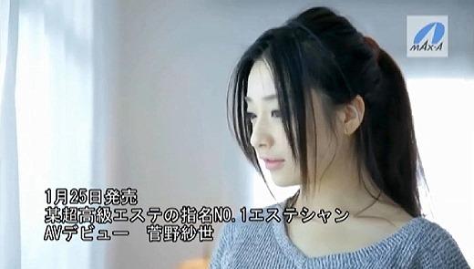 菅野紗世 36
