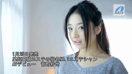 菅野紗世 37