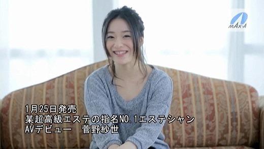 菅野紗世 38