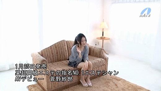 菅野紗世 39
